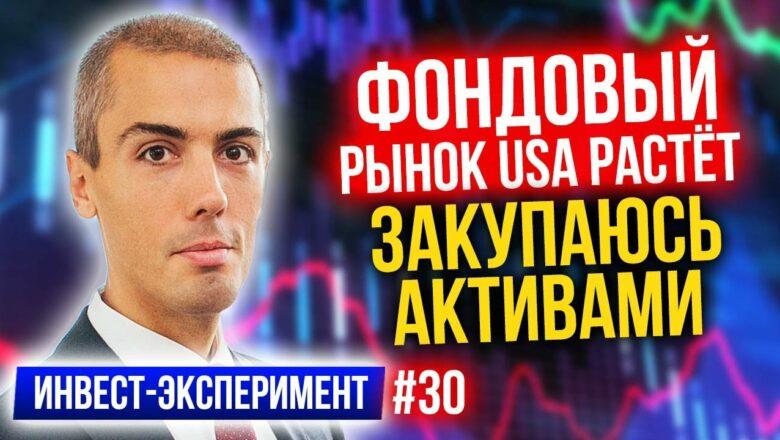 Фондовый рынок USA идет вверх — закупаюсь активами | Инвестиционный эксперимент