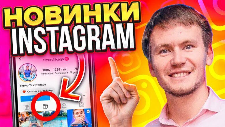 Instagram reels и другие новинки инстаграм 2020 | Продвижение в инстаграм | Как раскрутить инстаграм