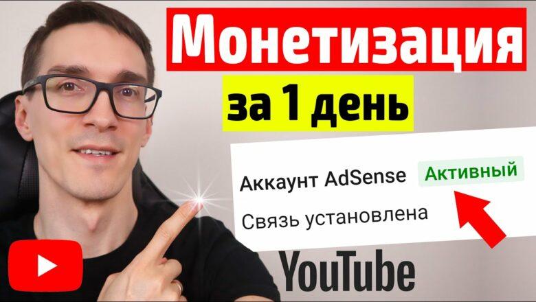 Как включить монетизацию YouTube 2020. Свяжите с каналом YouTube аккаунт AdSense [ПОЛНАЯ ИНСТРУКЦИЯ]