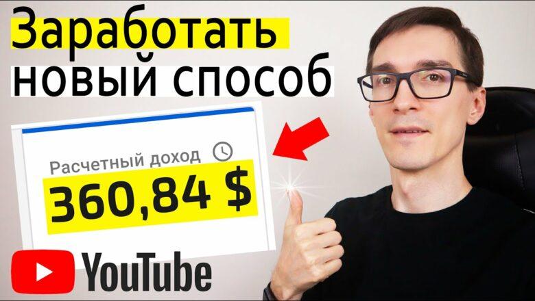 Как зарабатывать на YouTube без монетизации от 360$ через конечные заставки (монетизация youtube)