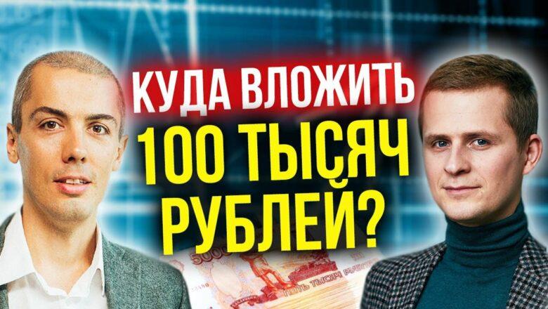 Куда вложить 100 тысяч рублей?