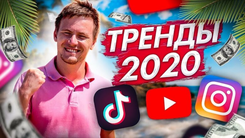 LIVE Тренды продвижение в социальных сетях | Продвижение в Instagram, YouTube, TikTоk 2020