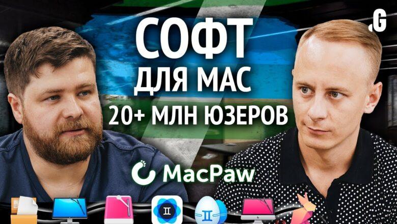От работника на стройке, до первого млн $ в 22 года на софте под Mac. // Косован, MacPaw