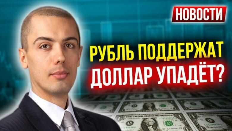 Рубль спасут от доллара? Новые ограничения — Новости