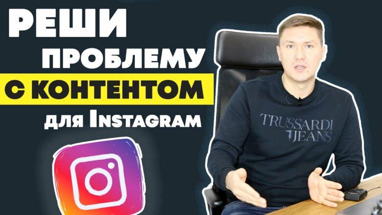 Текст для Инстаграм | Пост в Instagram | Контент для Инстаграм