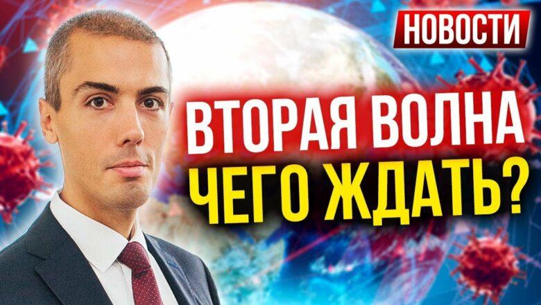 Вторая волна — чего ждать? IPO по-русски Как работают? Новости (16+)