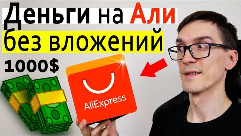 Заработок на Алиэкспресс 2020. Как заработать на AliExpress без вложений (пошаговая инструкция)