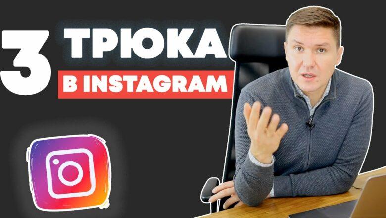 3 Трюка в Instagram | Инста Лайфхаки