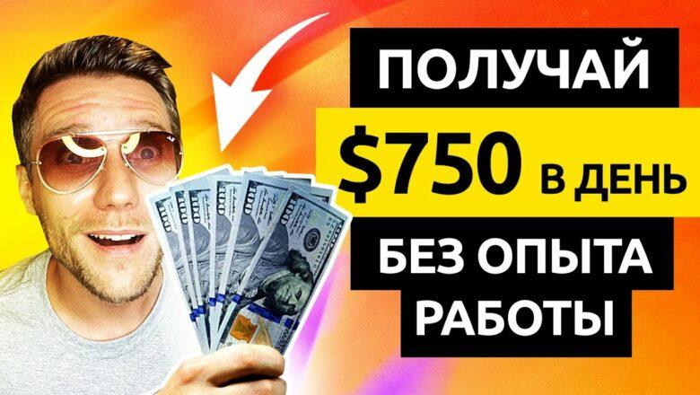 $750 в ДЕНЬ БЕЗ ОПЫТА РАБОТЫ ★ СХЕМА ЗАРАБОТКА Как заработать деньги в интернете без вложений