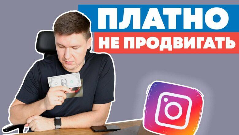 Когда Нужно Подключать Платные Способы Продвижения в Instagram?