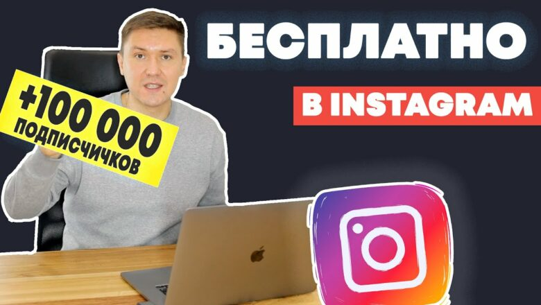 Лучшие Бесплатные Способы Продвижения в Instagram