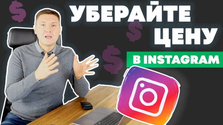 Продажи в Instagram – Нужна ли Цена в Инстаграм Посте