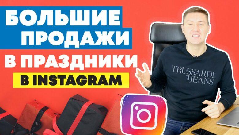 Продажи в Instagram в Праздники – Как Увеличить продажи через Инстаграм в праздники