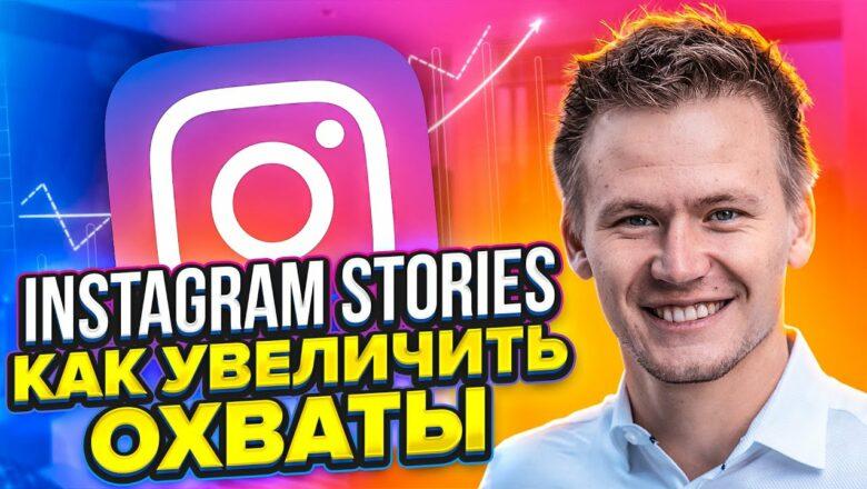 Продвижение в инстаграм через instagram stories. Как раскрутить инстаграм и увеличить охваты