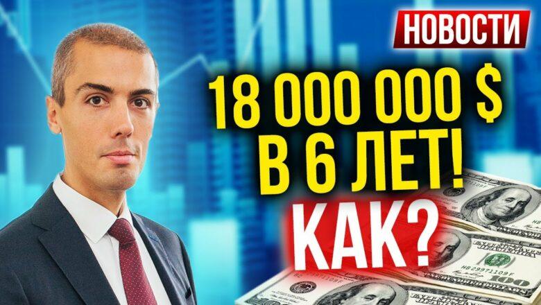 18 000 000 $ в 6 лет! Как? Экономические новости с Николаем Мрочковским