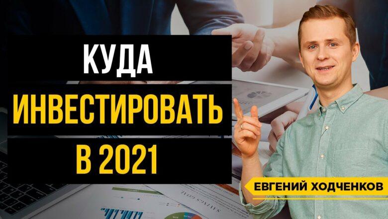 Инвестиции 2021 / Куда стоит вложиться в следующем году?