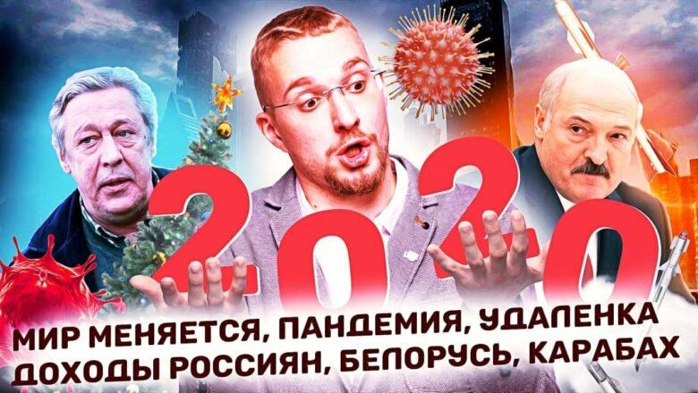 Итоги года. Лукашенко, Ефремов, Карабах. Как сажать картошку и как сшить маску. Что искали 2020.