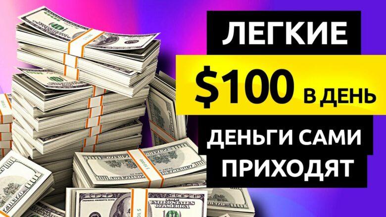 ЛЕГКИЕ $100 в ДЕНЬ из партнерки CPA ★ Заработать деньги в интернете без вложений с телефона 2020