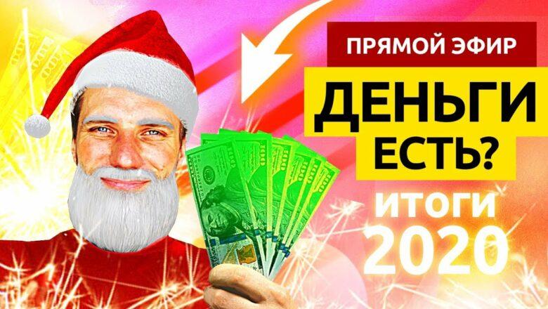 Новогодний Стрим про Деньги. Итоги 2020