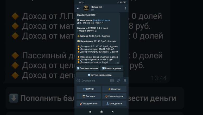 Отзыв на проект Status 7.0