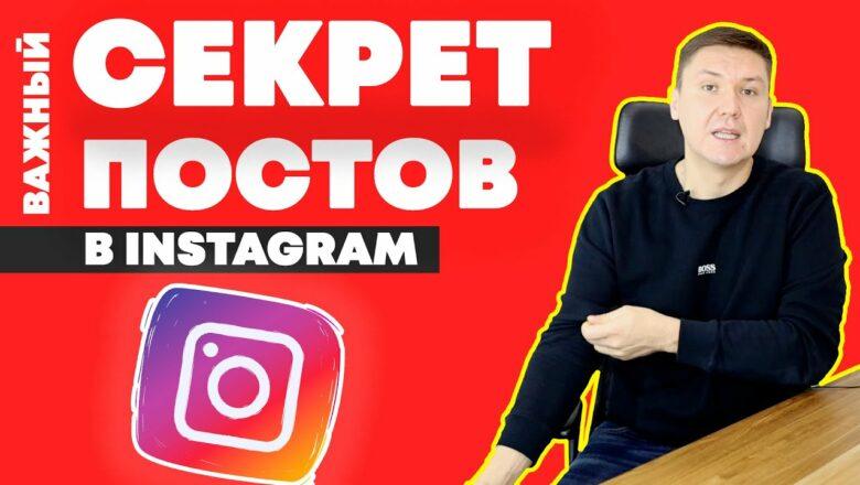 Пост в Instagram – Важный Секрет Поста для Instagram