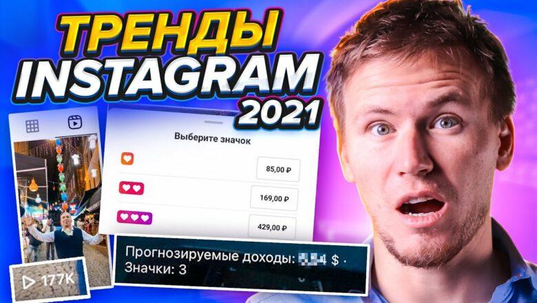 Все тренды продвижения и раскрутки Instagram в 2021 году! / Алгоритмы Инстаграм 2021