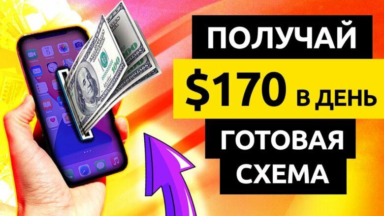 ЗАРАБОТАЙ $170 в ДЕНЬ БЕЗ ВЛОЖЕНИЙ ★ Как Заработать Деньги в Интернете Готовая Схема Заработка