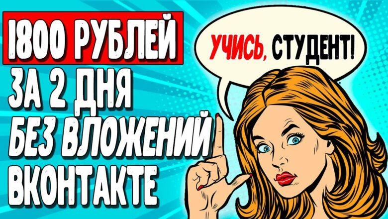 АРБИТРАЖ ТРАФИКА ВКОНТАКТЕ. Как я из 32 рублей сделал 1800 рублей с M1-Shop