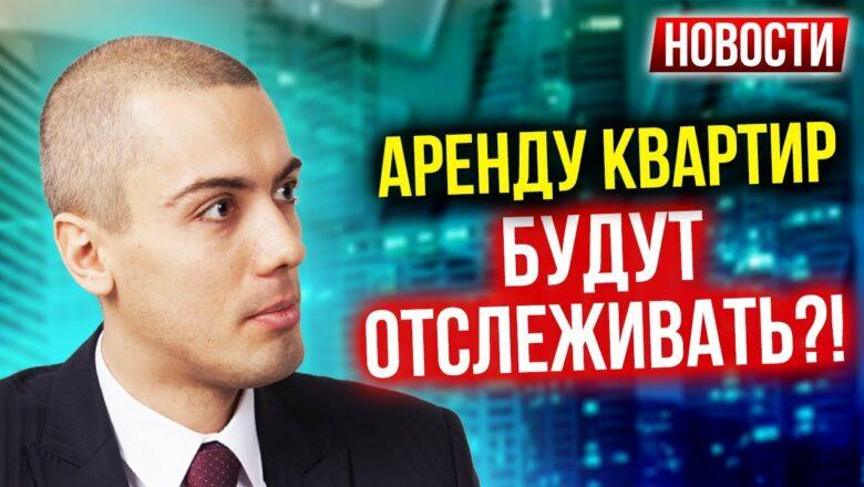 Аренду квартир будут отслеживать! Экономические новости с Николаем Мрочковским