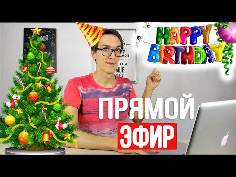 День Рождения! Как найти себя в жизни / Стас Быков Фрилансер