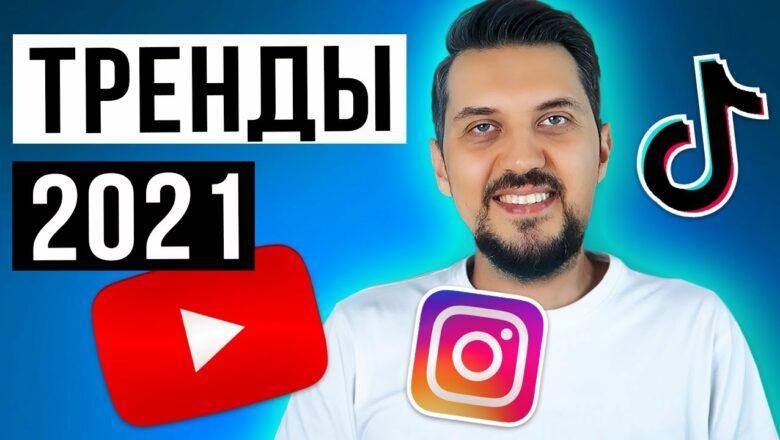 Где вести блог в 2021? ТРЕНДЫ Ютуб, Instagram, TikTok, Яндекс Дзен