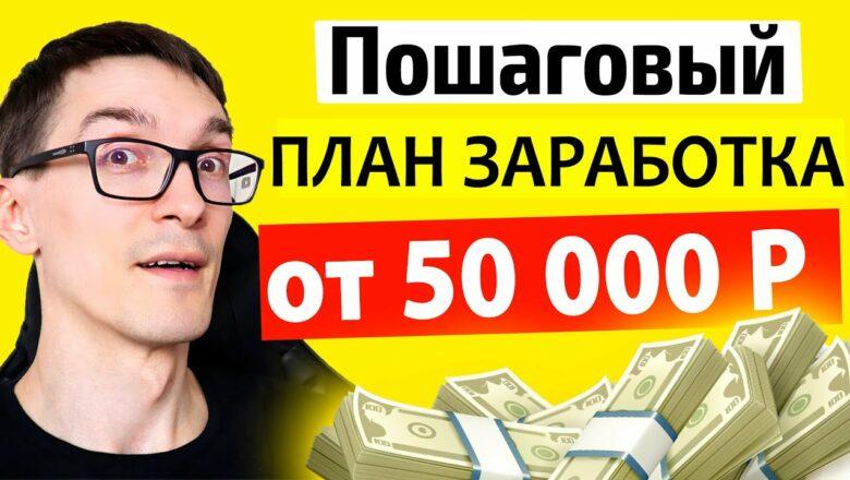 Как заработать от 50 000 ₽ на разработке сайтов. Фриланс 2021 (готовый пример)