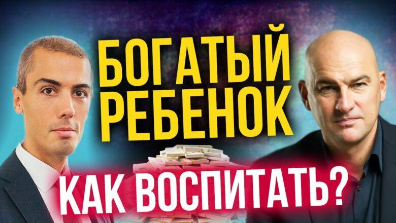 Радислав Гандапас — Богатый ребенок — Как воспитать финансово обеспеченного ребенка?