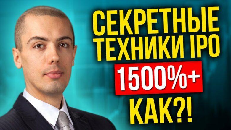 Секреты инвестирования в IPO — Как он сделал 1500%+ — Александр Сычев