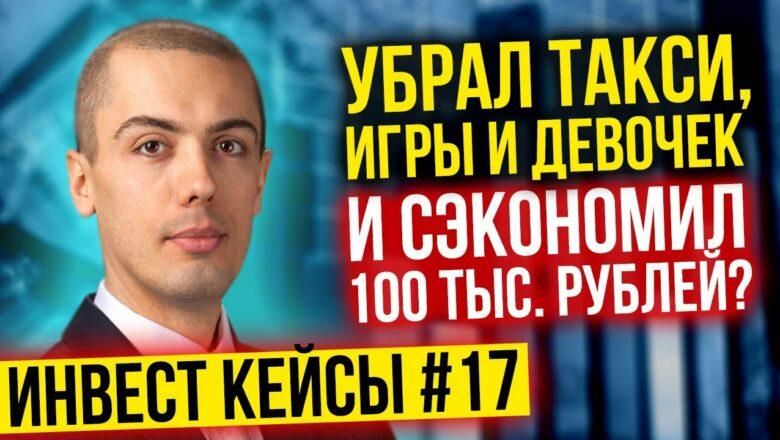Убрал такси, игры и девочек и сэкономил 100 тыс рублей? — Разбор инвест кейсов