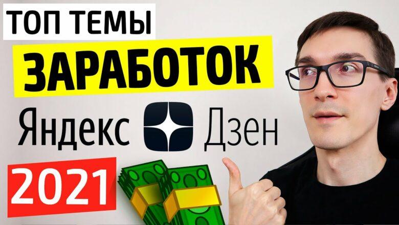 Яндекс Дзен заработок 2021. Как заработать на Яндекс Дзен с нуля #1 [Практика]