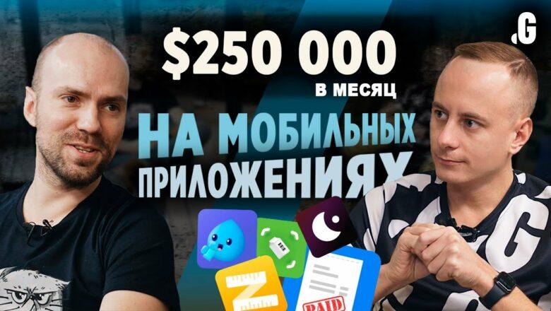 ASO и $250k в месяц на мобильных приложениях: линейка, инвойсы для предпринимателей, трекер посылок.