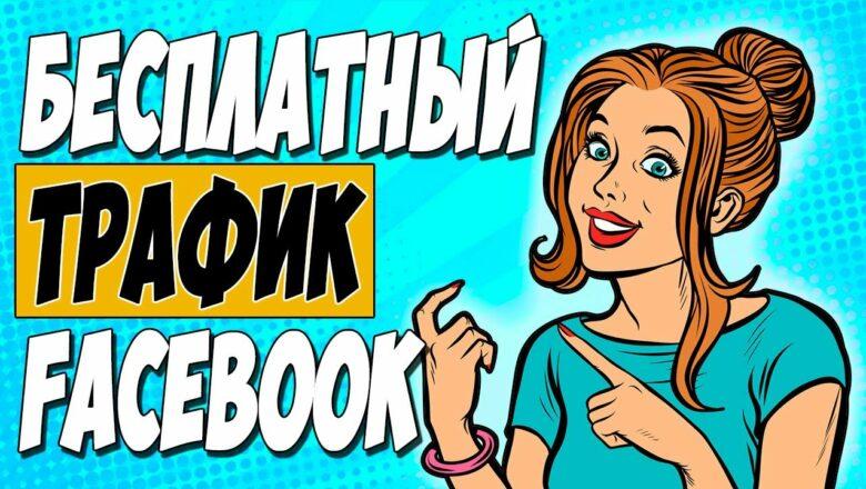 ДЕЙТИНГ С ФЕЙСБУКА. Льем бесплатный трафик с FACEBOOK