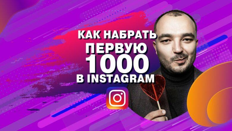 Как набрать первую тысячу в Instagram
