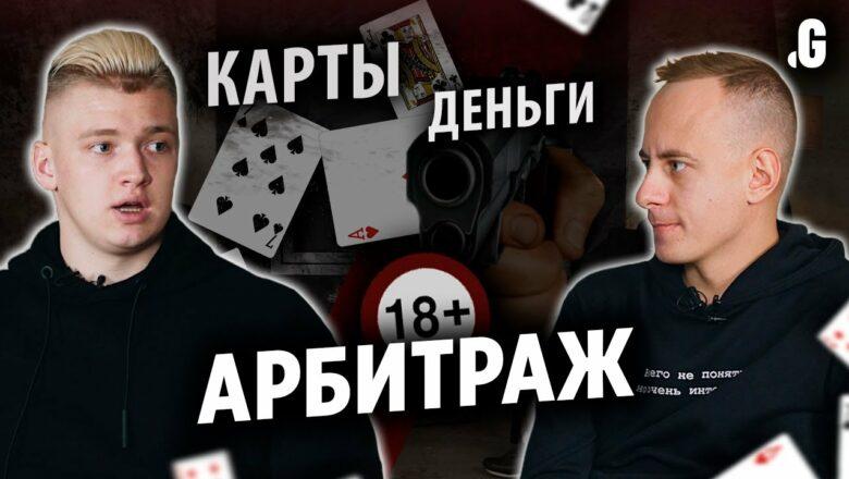 Карты, деньги, арбитраж. // Q&A с Александром Слобоженко. Арбитражная команда Traffic Devils