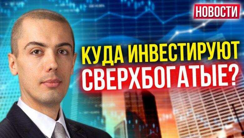 Куда инвестируют сверхбогатые? Госдолг России за год вырос на 40% — Новости с Николаем Мрочковским