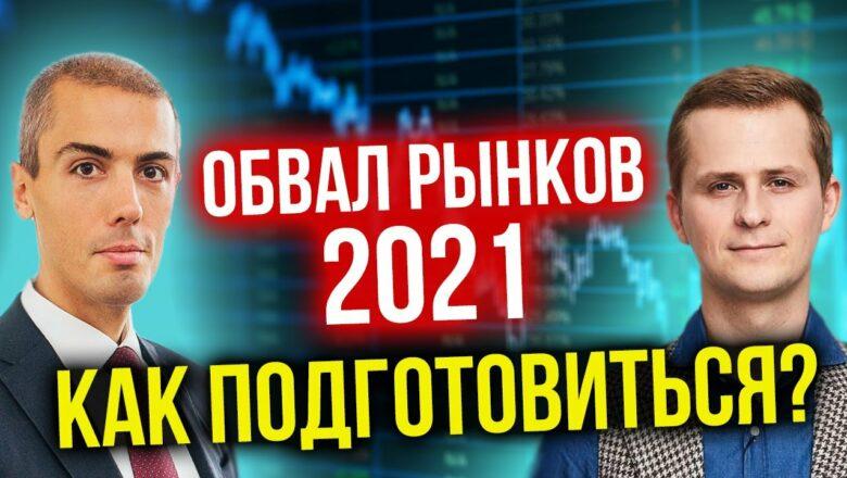 Обвал рынков 2021 году — Как подготовиться и заработать