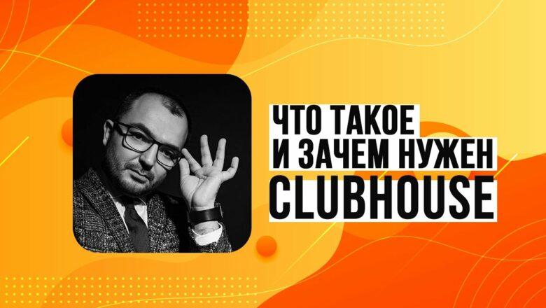 Разбор социальной сети Clubhouse (Клабхаус): формат, продвижение, фолловеры, комнаты, инвайты