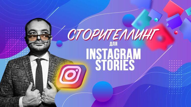 Сторителлинг в Instagram Stories: схема, секреты, приемы