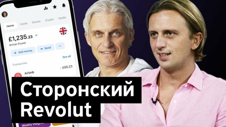 Бизнес-секреты с Олегом Тиньковым: Николай Сторонский, Revolut