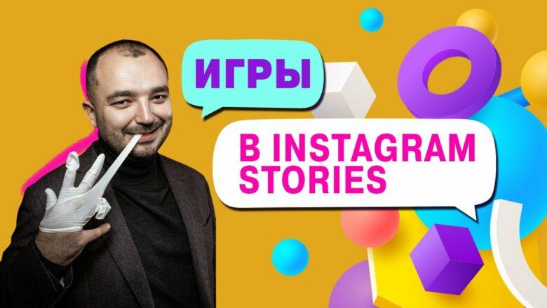 Игры в Stories: как использовать геймификацию в Instagram