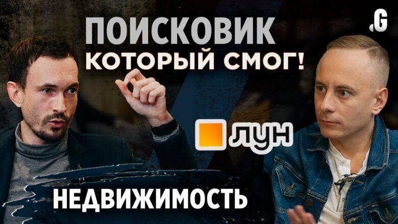 Интернет-бизнес на новостройках Lun.ua: источники дохода, 89% узнаваемость, международные попытки