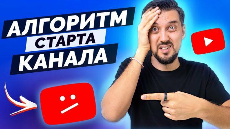 Как я создавал новый канал на YouTube (получилось со 2 попытки)