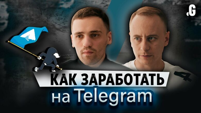 Как зарабатывают на каналах в Telegram с аудиторией 1 млн подписчиков. // Алекс Далакян, ZZapusk