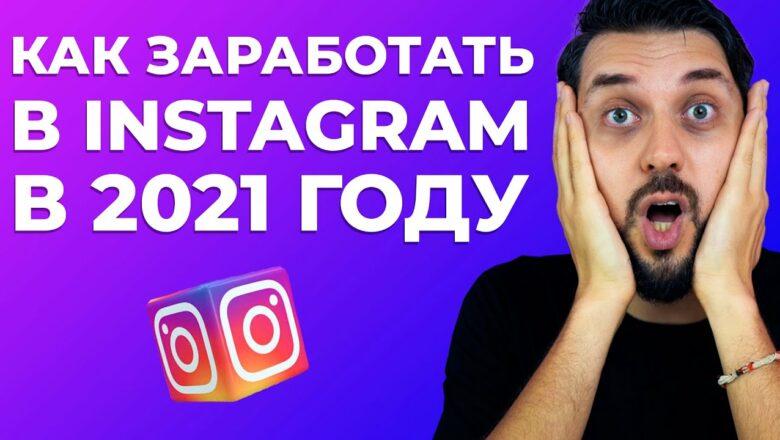 Как заработать в Instagram ЕСЛИ ТЫ НЕ БЛОГЕР (способы 2021 года)